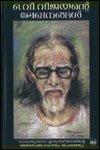 img - for O.V.Vijayante Lekhanangal book / textbook / text book