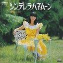 シンデレラ・ハネムーン (MEG-CD)