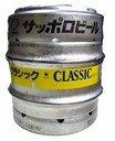 サッポロ クラシック 樽生10L