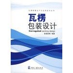 corrugated packaging design(Chinese Edition) (Corrugated Packaging compare prices)