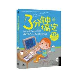 3 minutes to get: WordExcelPPT efficient office Cheats 250 strokes(Chinese Edition)