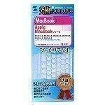 サンワサプライ Apple MacBook 13.3インチモデル専用シリコンカバー FA-SMACB13