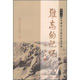 100th-anniversary-of-the-birth-of-zhang-aiping-festschrift-unforgettable-memorychinese-edition