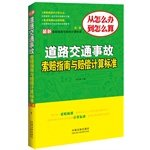 img - for The latest road accident compensation claims guidelines and calculation standards (Second Edition)(Chinese Edition) book / textbook / text book
