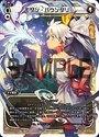 WIXOSS-ウィクロス  モダン・バウンダリー  SP01-010