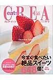クレアドゥエ・イーツ (No3(2004Summer))