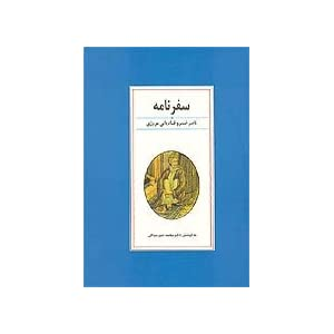 Naser Khosrow Books | RM.