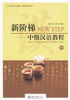 TCFL Tutorial Seriesof Peking University Version �Elementary Tutorial Series- New Ladder: Intermediate Chinese Tutorial (Middle) (with An MP3) (Chinese Edition)