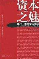 capital-of-enchantment-china-construction-bank-listed-on-the-east-steps-paperbackchinese-edition