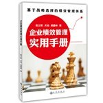 img - for Enterprise Performance Management Practical Handbook - based on strategic performance management system selection (master practical performance methods and tools. is to enhance resilience. reduce errors. establish systems thinking...(Chinese Edition) book / textbook / text book