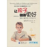 img - for Let the children do better: improve the execution of children and adolescents (the second edition of the original book)(Chinese Edition) book / textbook / text book