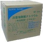 塩素12%(次亜塩素酸ナトリウム)20kg 業務用 除菌・漂白剤 食品添加物 インフルエンザ・ノロウイルス予防