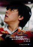 リュ・シウォンのレーシングダイアリー シーズンIII ~ Siwon's Racing Diary season III : For My Dream ~
