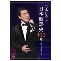 日本歌謡史100年! 五木ひろし in 国立劇場 [DVD]