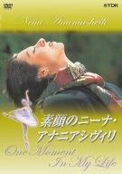 素顔のニーナ・アナニアシヴィリ [DVD]