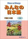 Minna no Nihongo Intermediate I Main Textbook (Honsatsu) with CD