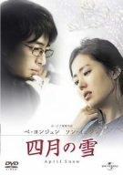 四月の雪 (ユニバーサル・セレクション第6弾) 【初回生産限定】