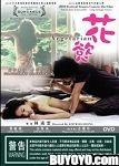 Vegetarian DVD (Region Free) (English Subtitled) Korean Movie aka. Chaesikjuuija