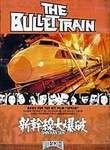 Cover art for  Bullet Train