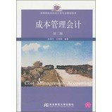 img - for Cost Management Accounting (2nd edition) universities teaching undergraduate accounting major new series(Chinese Edition) book / textbook / text book
