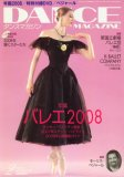 DANCE MAGAZINE (ダンスマガジン) 2008年 02月号 [雑誌]
