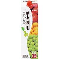 甲 キリン 果実酒用 ホワイトリカー 35°1.8L