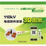img - for 110kV cable accessories installed 3D Atlas(Chinese Edition) book / textbook / text book