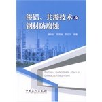 img - for Aluminized steel alloying technology and anti-corrosion(Chinese Edition) book / textbook / text book