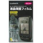 ガーミン Edge510J 液晶保護フィルム【Mens】【Ladies】