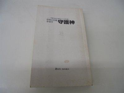 守護神—中国占星術 算命学 (1981年) (リヨン・ブックス) -