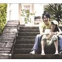 [CD]君はどこの星から来たの 韓国ドラマOST