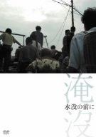水没の前に [DVD]