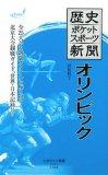 歴史ポケットスポーツ新聞オリンピック (大空ポケット新書 4)