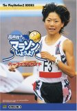 高橋尚子のマラソンしようよ!パーフェクトガイド (The PlayStation2 BOOKS)