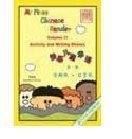 My First Chinese Reader Workbook B (Chinese Edition)