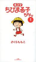 4コマちびまる子ちゃん (1) (ビッグコミックススペシャル)