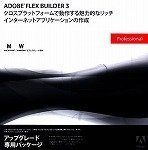 Adobe Flex Builder Professional 3.0 日本語版 アップグレード版(FROM 2 w/charting) Windows/Macintosh版