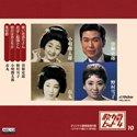 歌カラ・ヒット4 (10) (MEG-CD)