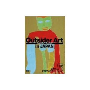日本のアウトサイダーアート5「不思議のカタチ」 [DVD]