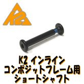 K2 (K2) inline part composite frame-enabled Exchange short shaft for [#16272/#16273] [adult composite frame /K2 junior correspondence]