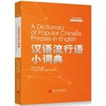 img - for Chinese buzzwords small dictionary - Chinese-English(Chinese Edition) book / textbook / text book