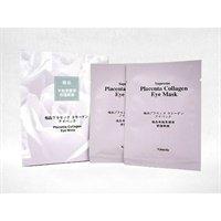 ユケイドー 極品プラセンタコラーゲンアイパック 15g×8枚 もっとお得な3個セット