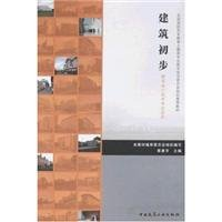 Civil Engineering National Vocational Education Planning Steering Committee recommended teaching materials: the initial construction (architectural design technical expertise applicable)(Chinese Edition)