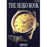 THE SEIKO BOOK (セイコーブック)―時の革新者セイコー腕時計の軌跡 (TOWN MOOK GOODS PRESS)