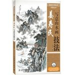 Impressionistic landscape painting teacher guide: Jiang Shoumin impressionistic landscape painting techniques (with DVD discs)(Chinese Edition) (Impressionistic Painting compare prices)