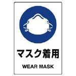 ユニット JIS規格PVCステッカー マスク着用 150X100 5枚組 80348A