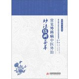 img - for Common Traditional Chinese Medicine and Lotus Classic Highlights: common surgical diseases classic blend of Traditional Chinese Medicine and Lotus(Chinese Edition) book / textbook / text book