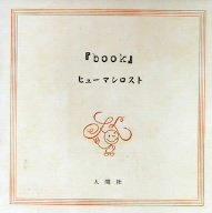 book - ヒューマンロスト