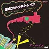 恋のブギ・ウギ・トレイン (MEG-CD)