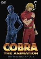 コブラ -ザ・サイコガン- 3 <特別版> [DVD]
